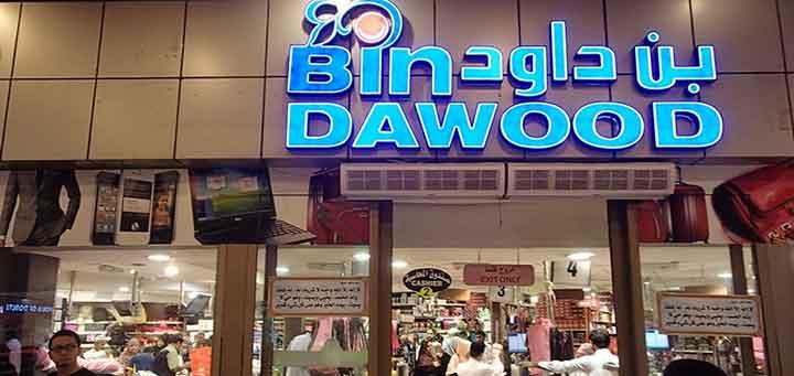 Pusat Perbelanjaan Bin Dawood